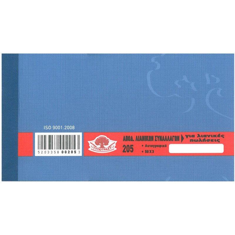 Απόδ. Λιανικών Συναλλαγών (για λιανικές πωλήσεις) Τυποτράστ 205 50x3