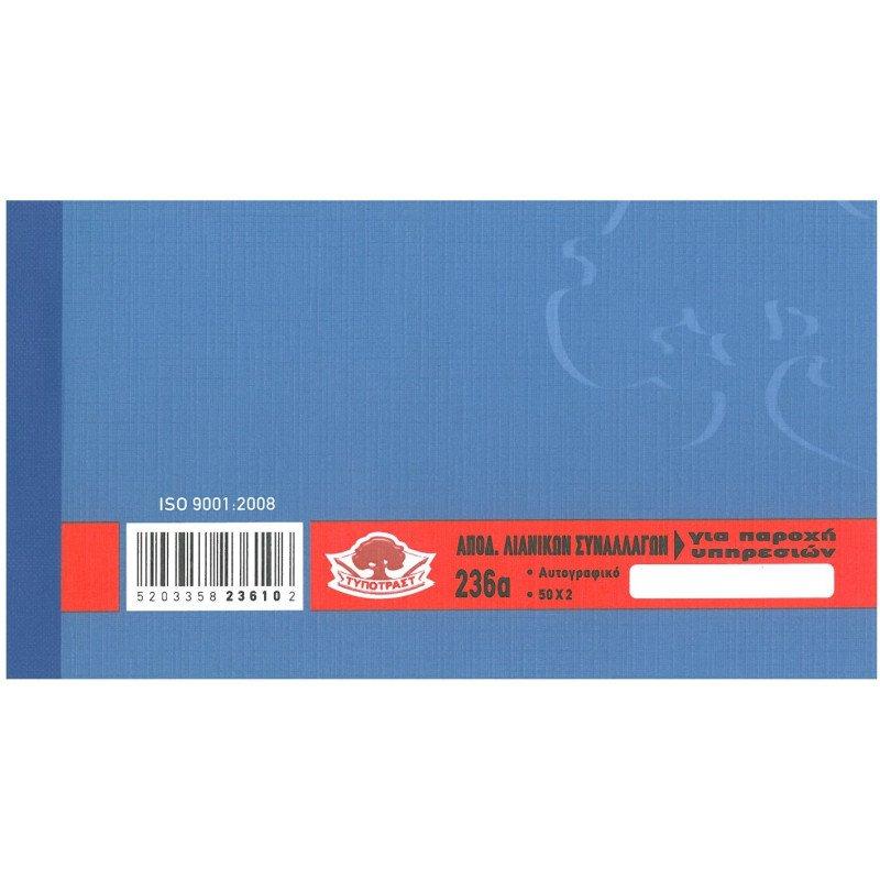 Απόδειξη Λιανικών Συναλλαγών (για παροχή υπηρεσιών) TypoTryst 236A 50x2