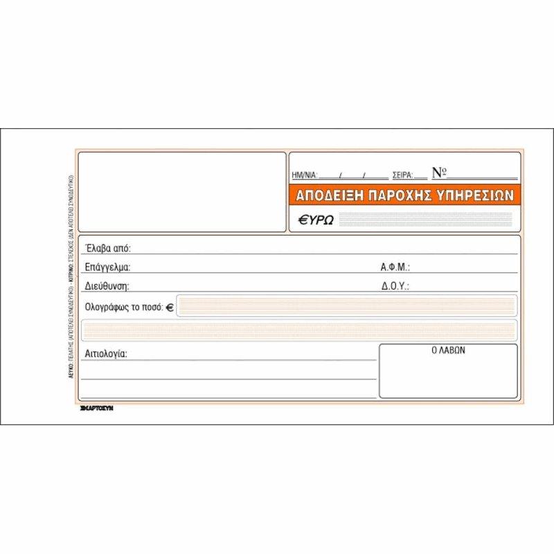 Απόδειξη Παροχής Υπηρεσιών ΧΑΡΤΟΣΥΝ 236α 50x2