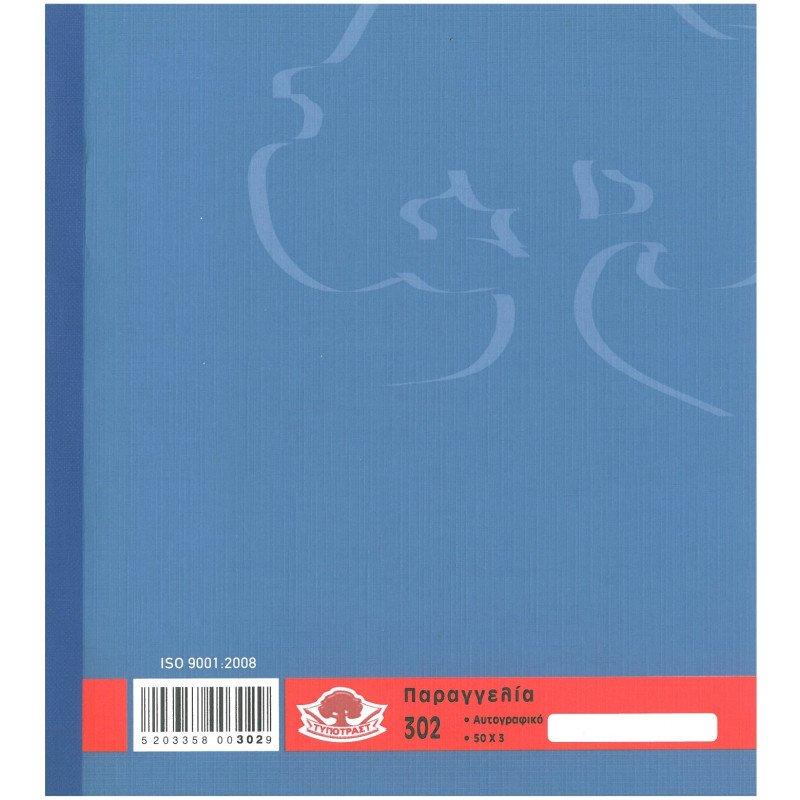 Δελτίο Παραγγελία Τυποτράστ 302 50x3