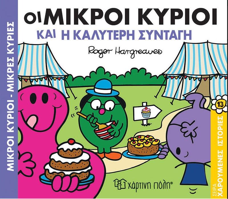 Χαρούμενες Ιστορίες: Οι Μικροί Κύριοι Και Η Καλύτερη Συνταγή Μικροί Κύριοι - Μικρές Κυρίες Hartini- Poli13