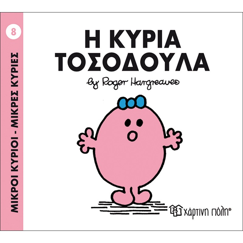 Η Κυρία Τοσοδούλα Μικροί Κύριοι- Μικρές Κυρίες Hartini Poli 8