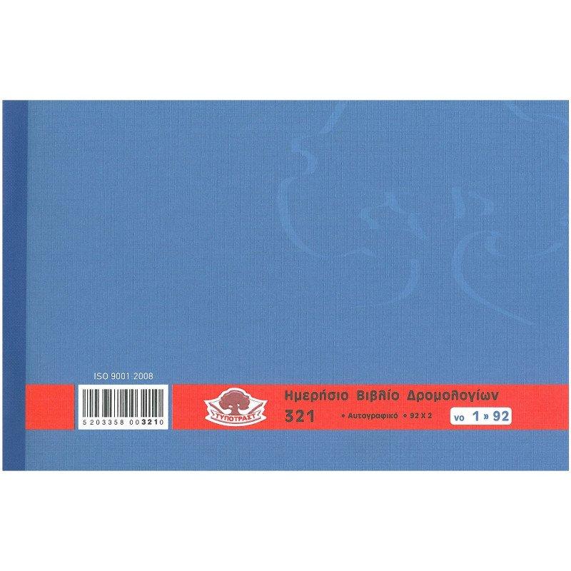 Ημερήσιο Βιβλίο Δρομολογίων Τυποτράστ 321 92x2