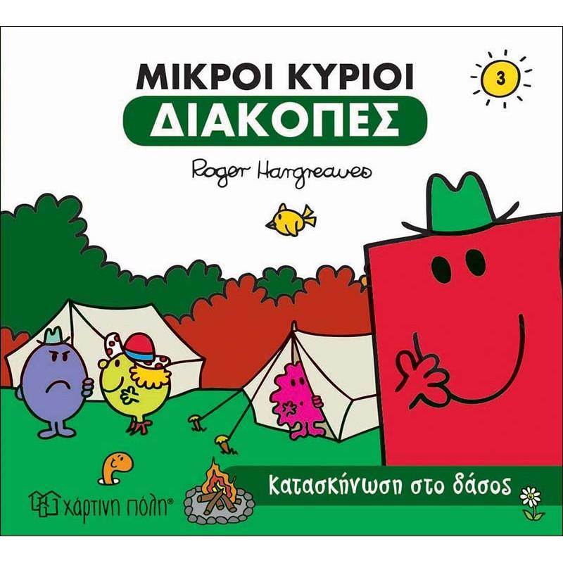 Κατασκήνωση Στο Δάσος Οι Μικροί Κύριοι Διακοπές Hartini Poli 3
