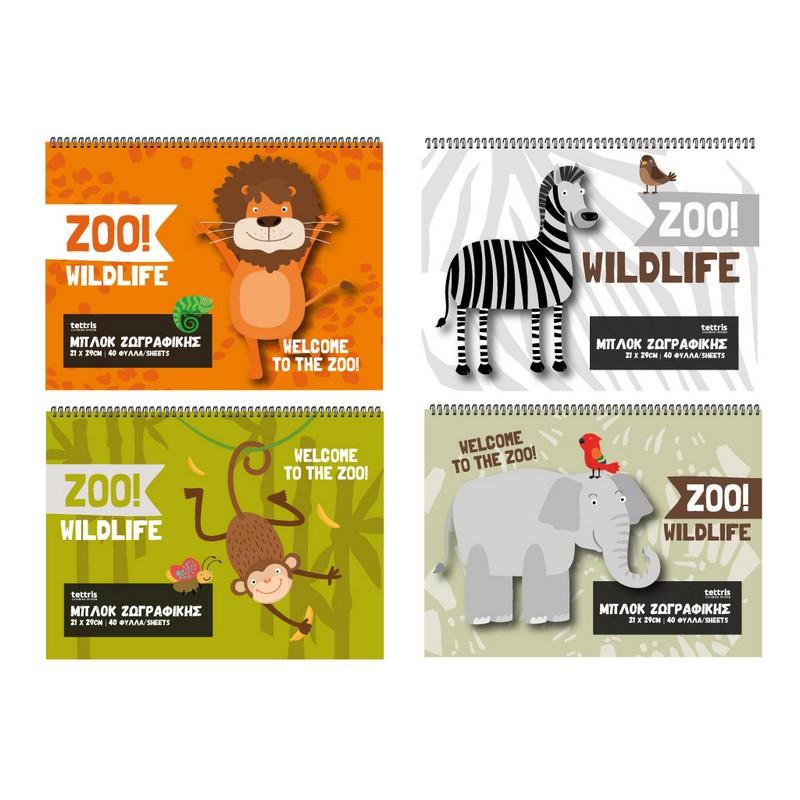 Μπλοκ Ζωγραφικής Zoo Wildlife Tettris