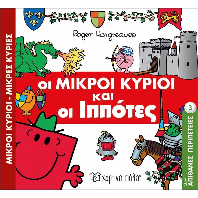 Οι Μικροί Κύριοι Και Οι Ιππότες Μικροί Κύριοι- Μικρές Κυρίες Hartini Poli 3