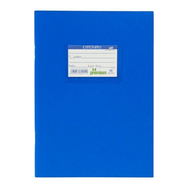 Τετράδιο AnG Premium Ευρετήριο Μπλε (50Φ)