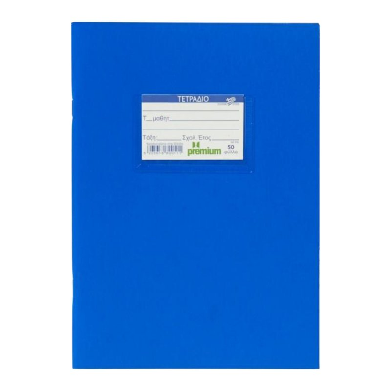 Τετράδιο AnG Premium Μισό Φύλλο Αντιγραφής Μπλε Β5 (50Φ)