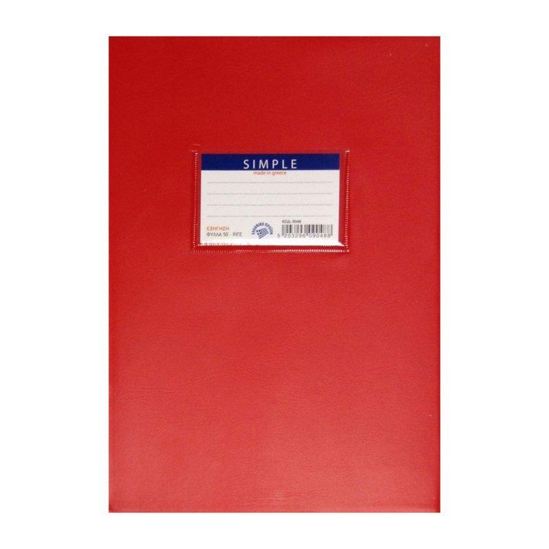 Τετράδιο Simple Κόκκινο Β5 (50Φ)