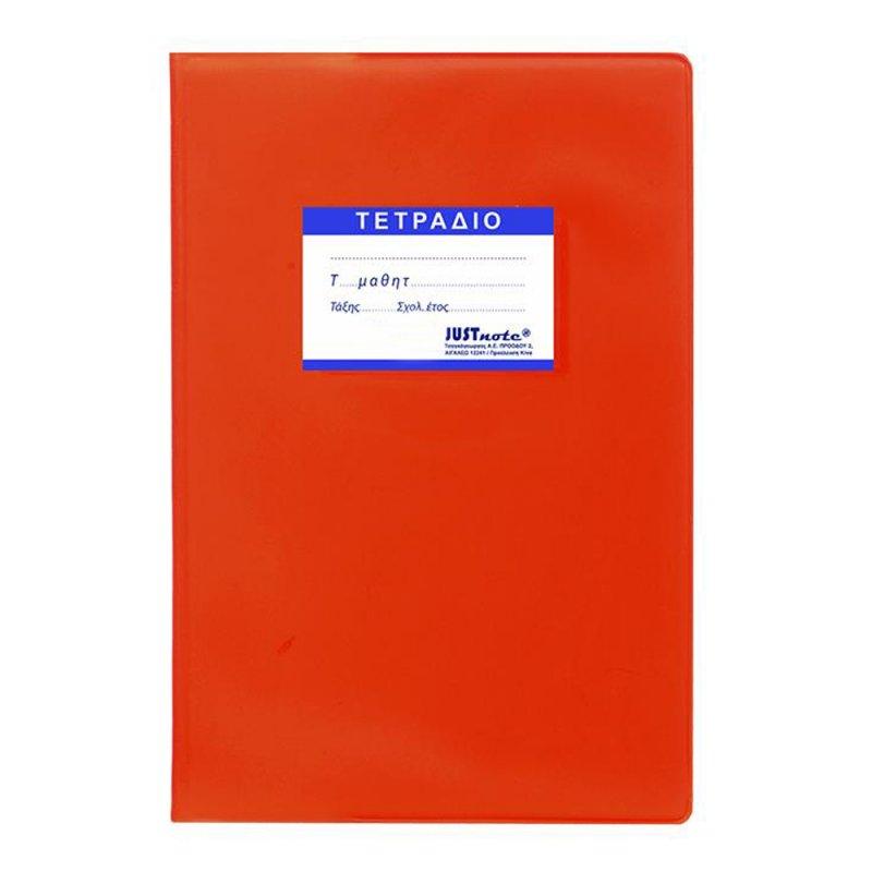 Τετράδιο JUSTnote Εξήγηση Κόκκινο (50Φ)