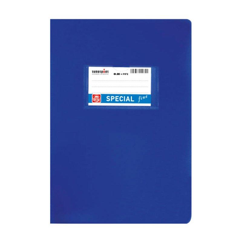 Τετράδιο TypoTrust Special Ριγέ  Μπλε Β5 (80Φ)