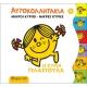 Αυτοκολλητάκια Η Κύρια Γελαστούλα Μικροί Κύριοι- Μικρές Κυρίες Hartini Poli 4