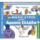 Οι Μικροί Κύριοι Στην Αρχαία Ελλάδα Μικροί Κύριοι- Μικρές Κυρίες Hartini Poli 7