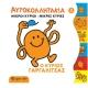 Αυτοκολλητάκια Ο Κύριος Γαργαλίτσας Μικροί Κύριοι- Μικρές Κυρίες Hartini Poli 3