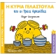 Η Κυρία Γελαστούλα Και Οι Τρεις Αρκούδες Μικροί Κύριοι- Μικρές Κυρίες Hartini Poli 9