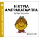 Η Κυρία Αμπρακατάμπρα Μικροί Κύριοι - Μικρές Κυρίες Hartini Poli 19