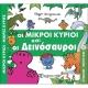 Οι Μικροί Κύριοι Και Οι Δεινόσαυροι Μικροί Κύριοι- Μικρές Κυρίες Hartini Poli 1