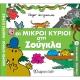 Οι Μικροί Κύριοι Στη Ζούγκλα Μικροί Κύριοι- Μικρές Κυρίες Hartini Poli 5
