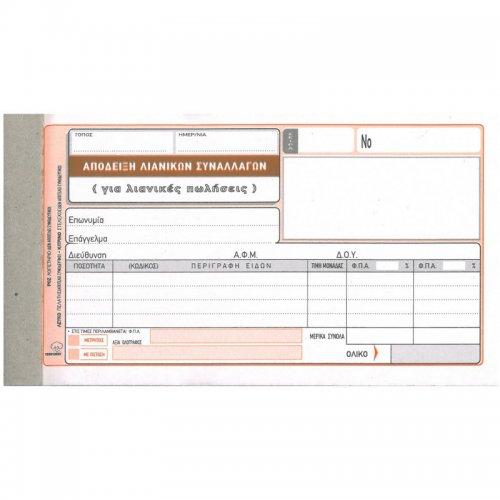 Απόδ. Λιανικών Συναλλαγών (για λιανικές πωλήσεις) Τυποτράστ 205 50x3 - 2