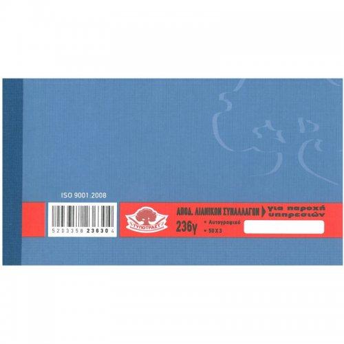 Απόδ. Λιανικών Συναλλαγών (για παροχή υπηρεσιών) Τυποστάστ 236γ 50x3