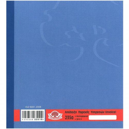 Απόδειξη Παροχής Υπηρεσιών Τυποτράστ 235α (invoice) 50x3