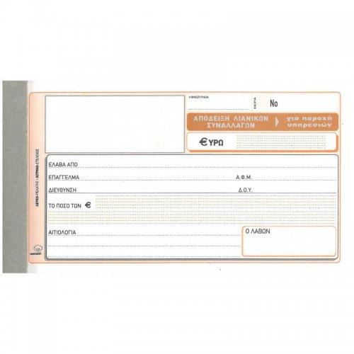 Απόδειξη Λιανικών Συναλλαγών (για παροχή υπηρεσιών) TypoTryst 236A 50x2 - 2