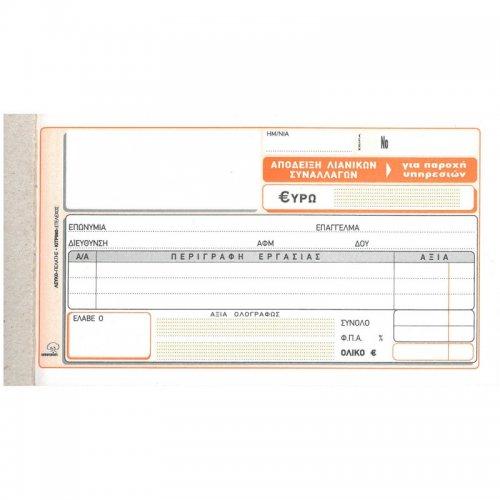 Απόδειξη Παροχής Υπηρεσιών Τυποτράστ 240 50x2 - 2