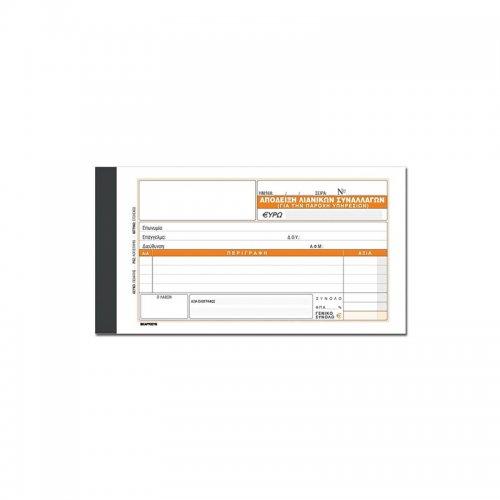 Απόδειξη Παροχής Υπηρεσιών Τυποτράστ 204 50x2