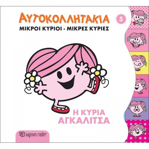 Αυτοκολλητάκια Η Κύρια Αγκαλίτσα Μικροί Κύριοι- Μικρές Κυρίες Hartini Poli 5 - 1
