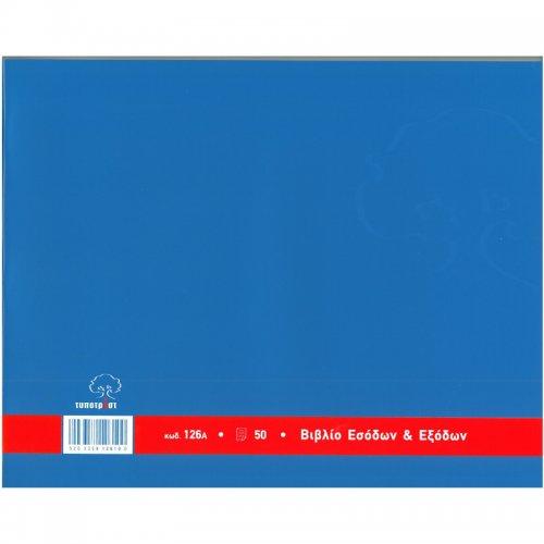 Βιβλίο Εσόδων & Εξόδων Τυποτράστ 126Α 50φ