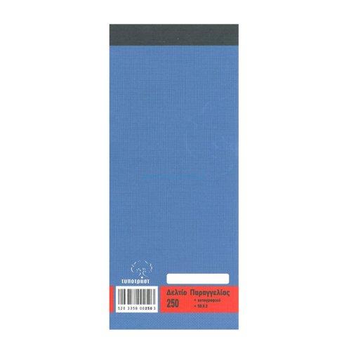 Δελτίο Παραγγελίας Τυποτράστ 250 50x2 - 1