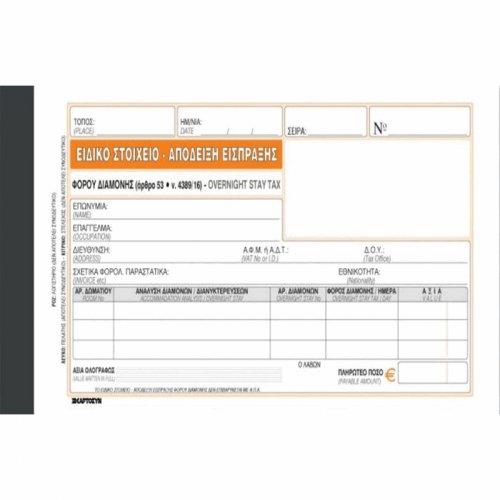 Ειδικό Στοιχείο - Απόδειξη Είσπραξης Φόρου Διαμονής 235γ ΧΑΡΤΟΣΥΝ
