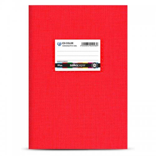 Τετράδιο Χρωματιστό Salko Ριγέ B5 50φ Κόκκινο 2098