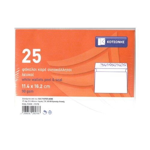 Φάκελοι Καρέ Αυτοκόλλητοι Λευκοί 11.4 x 16.2cm - 1