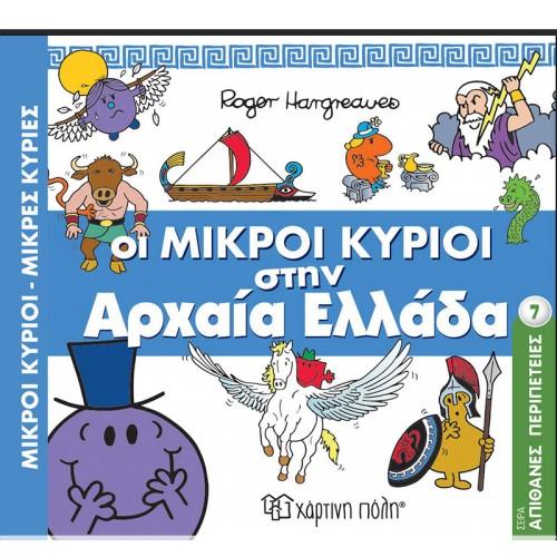 Οι Μικροί Κύριοι Στην Αρχαία Ελλάδα Μικροί Κύριοι- Μικρές Κυρίες Hartini Poli 7 - 1