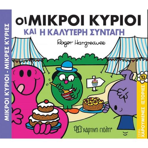 Χαρούμενες Ιστορίες: Οι Μικροί Κύριοι Και Η Καλύτερη Συνταγή Μικροί Κύριοι - Μικρές Κυρίες Hartini- Poli13 - 1