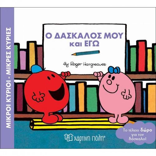 Ο Δάσκαλος Μου Και Εγώ Μικροί Κύριοι- Μικρές Κυρίες - 1