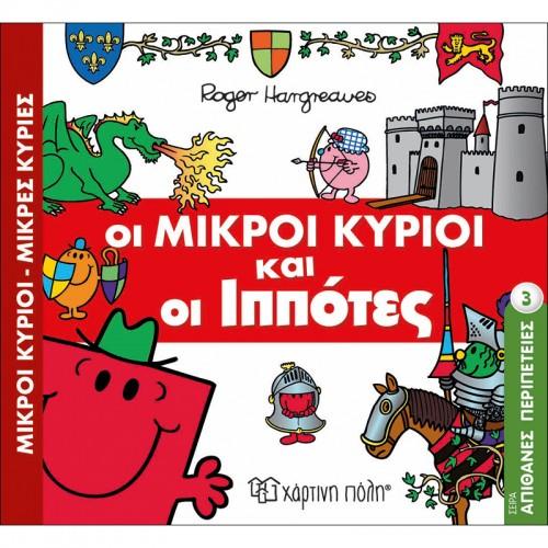 Οι Μικροί Κύριοι Και Οι Ιππότες Μικροί Κύριοι- Μικρές Κυρίες Hartini Poli 3 - 1