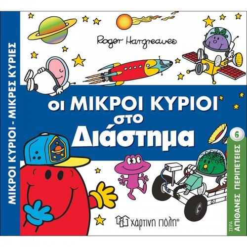 Οι Μικροί Κύριοι Στο Διάστημα Μικροί Κύριοι- Μικρές Κυρίες Hartini Poli 6 - 1