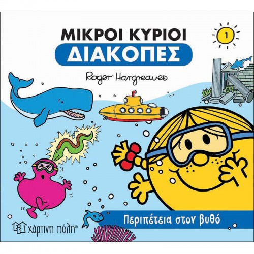 Περιπέτεια Στον Βυθό Οι Μικροί Κύριοι Διακοπές Hartini Poli 1 - 1