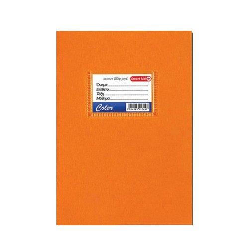 Τετράδιο Smart Kid Πορτοκαλί Α5 (50Φ)