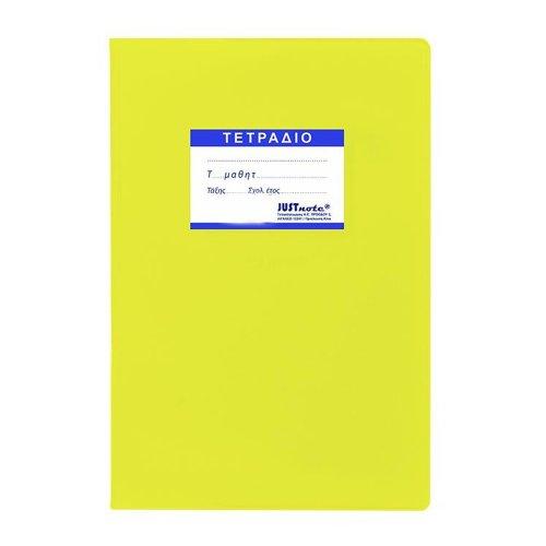 Τετράδιο JUSTnote Εξήγηση Κίτρινο (50Φ)