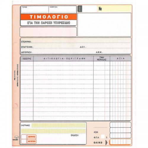 Τιμολόγιο Παροχής Υπηρεσιών Τυποτράστ 286 50x3 - 2