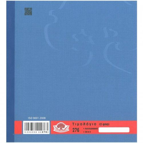 Τιμολόγιο (2 φπα) Τυποτράστ 276 50x3